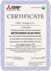 Mitsubishi electric сертификат